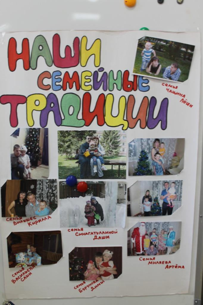 Плакат своими руками семья