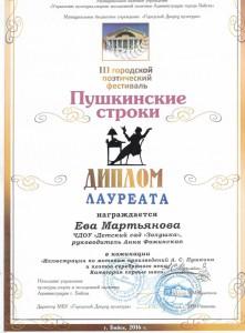 Мартьянова Ева